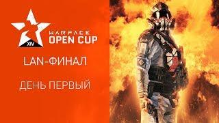 LAN-финал Warface Open Cup XIV: день первый