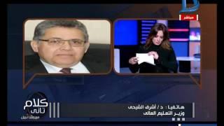 وزير التعليم العالى: يوضح تفاصيل مبادرة أطفال مصر أمانة لإنشاء فروع لمستشفيات أبو الريش بالمحافظات
