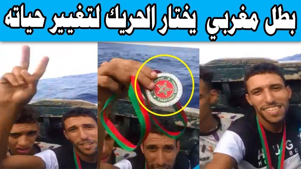 """بطل مغربي يختار """"الحريك"""" ويرمي ميدالياته في البحر"""