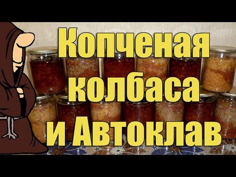 Горох, Фасоль и Гречка с копченой колбасой в Автоклаве