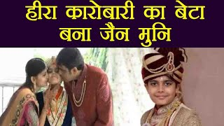 Bhavya Shah बना Jain मुनि, 12 year के हीरा कारोबारी के बेटे ने ली दीक्षा । वनइंडिया हिंदी