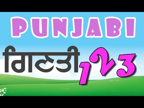Learn Counting In Punjabi Pronunciation | Basic 123 In