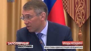 Собрание депутатов НАО готово ратифицировать договор округа с Архангельской областью