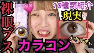 【閲覧注意】結局ブスに合うカラコンってなに?10種類紹介!!!!