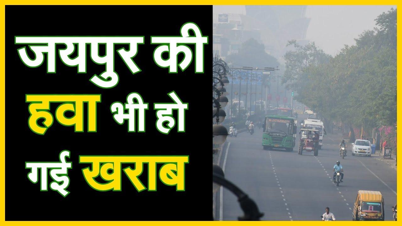 Air pollution in India 2019 Report || दिल्ली ही नहीं जयपुर की हवा भी हो गई खराब