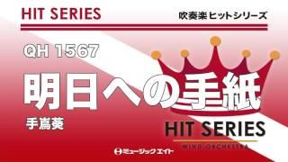 【QH-1567】明日への手紙/手嶌葵 商品詳細はこちら→https://www.music8...