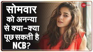 Drugs Case में सोमवार को Ananya Panday से दोबारा पूछताछ होगी - NCB | Aryan Khan | Latest Hindi News