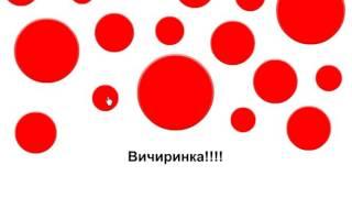 Флешь игра Не нажимай на КНОПКУ