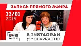 Запись прямого эфира в Instagram @modapractic от 22.01.2019.