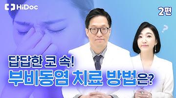 답답한 코 속! 부비동염 치료 방법은?