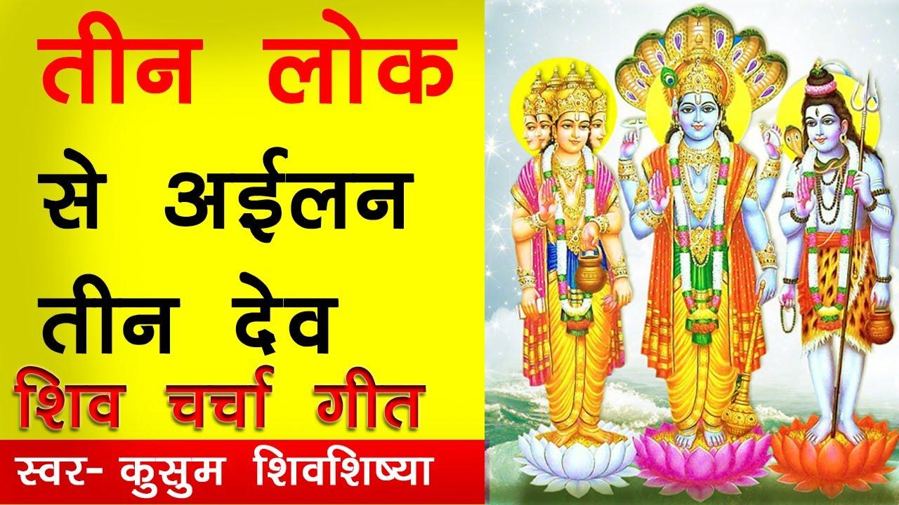 तीन लोक से अइलन तीन देव | shiv Charcha geet