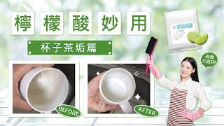 【檸檬酸妙用】杯子 茶垢篇