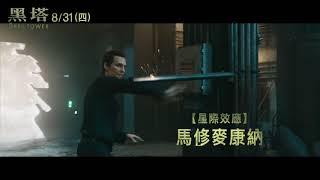 【黑塔】槍客與黑衣人正面對決
