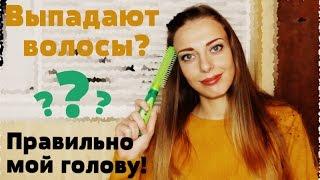 видео Трихологически ПРАВИЛЬНОЕ мытье ВОЛОС от выпадения