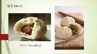 Chinese Vocabulary Food - 包子 bāo zi (HSK 4)