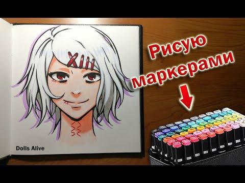 "РИСУЮ МАРКЕРАМИ В СКЕТЧБУКЕ ""Сузуя Джузо Tokyo Ghoul"" ♥ ALIEXPRESS: TOUCHNEW Sketch Markers"