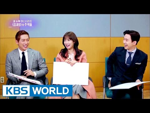 "Interview Drama ""Good Manager"" : Namgoong Min, Nam Sangmi [Entertainment Weekly / 2017.01.23]"