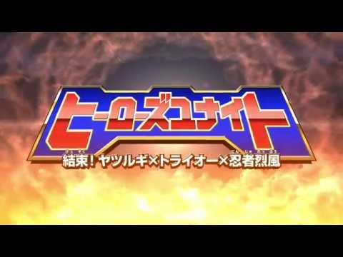 ヒーロー集結!映画『ヒーローズユナイト 結束!ヤツルギ×トライオー×忍者烈風』予告編