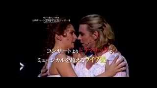 ウィーン版ミュージカル エリザベート20周年記念コンサート