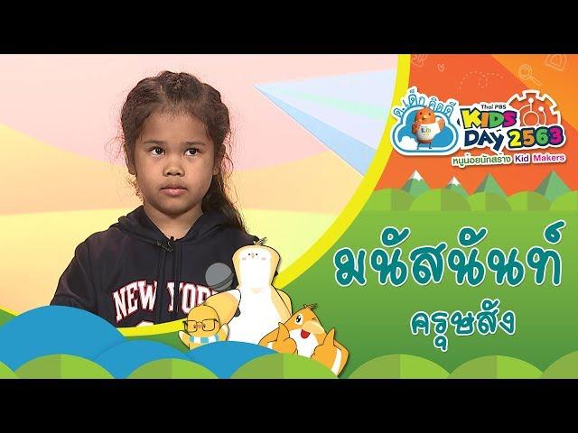 ด.ญ.มนัสนันท์ ครุษสัง I ผู้ประกาศข่าวตัวจิ๋ว ThaiPBS Kids Day 2563