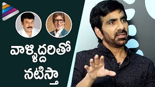 ravi teja about amitabh bachchan chiranjeevi raja the great movie interview telugu filmnagar
