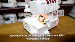 Оверлок Brother M355D  - видео обзор(Узнайте актуальную цену и отзывы о Brother M355D на сайте - http://goo.gl/OYTV0W Доставка оверлока по всей Украине, цена..., 2015-08-16T06:16:06.000Z)