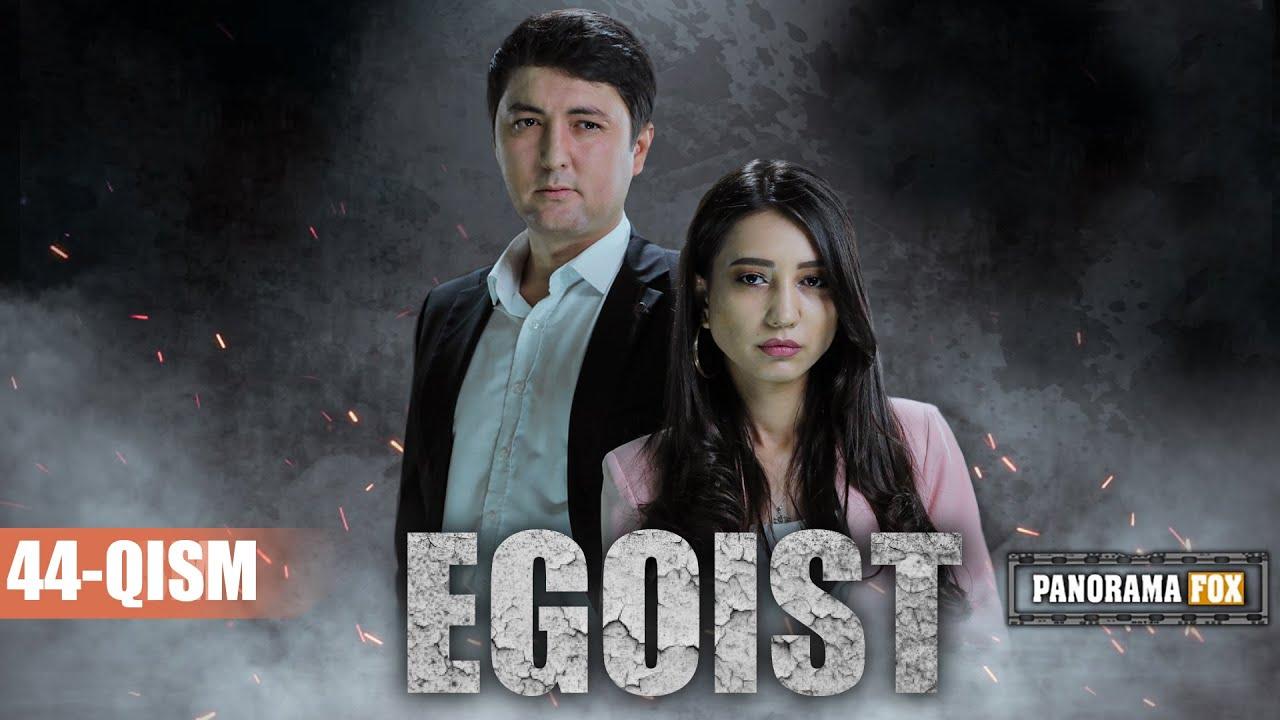 EGOIST ( O'ZBEK SERIALI ) 44-QISM I ЭГОИСТ (ЎЗБЕК СЕРИАЛИ) - 44-ҚИСМ