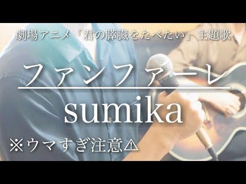 【ウマすぎ注意⚠︎ 】ファンファーレ / sumika 劇場アニメ「君の膵臓をたべたい」主題歌 鳥と馬が歌うシリーズ