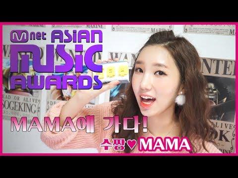 수짱 Mnet MAMA에 가다! Soo will hit MAMA (Mnet Asian Music Awards) 수짱, 수쌤, Sooniverse, Soo
