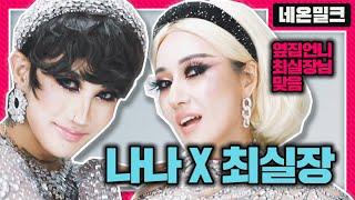 나나TV 첫 콜라보! 대단한 분 모셔옴 ft. 최실장 | 네온밀크
