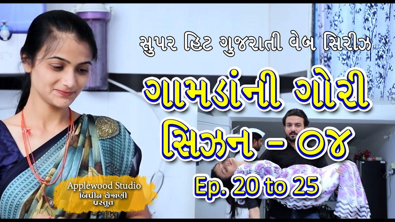 Download ગામડાંની ગોરી સિઝન - 04 ફૂલ મુવી | Gamdani Gori Season-04 | Gujrati film | By.AppleWood ShortMovie.