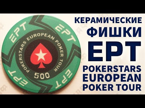 Керамические фишки EPT (Pokerstars European Poker Tour) Ceramic Poker Chips