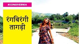 Haryanvi Song | करके न ओल्हा तू एंडी घणी लागरी | पलका मारे से | Rang birangi tagdi