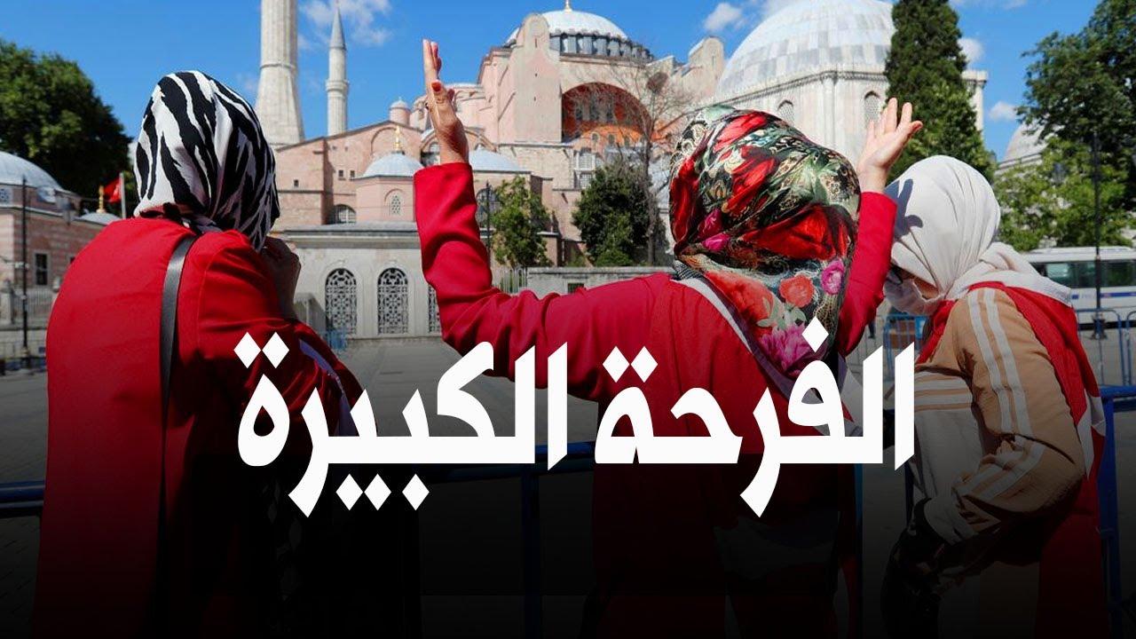 اسرار وكواليس المشهد خاصة من  احتفالات عودة ايا صوفيا