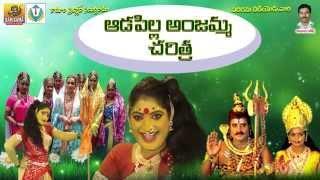Ada Pilla Anjamma Charitra - Telangana Devotional Charitra - Telangana Devotional Songs