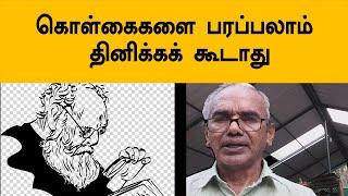 கொள்கைகளை பரப்பலாம் தினிக்கக் கூடாது - Sirpi Rajan