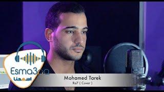 Esmanaa - Mohamed Tarek - Ra7 | اسمعنا - محمد طارق - راح