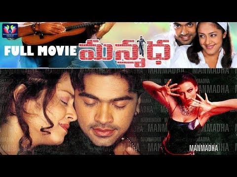 manmadha-telugu-full-hd-movie-||-simbhu-||-jyothika-||-sindhu-tolani-||-a.jai-murugan-||-tfc-comedy