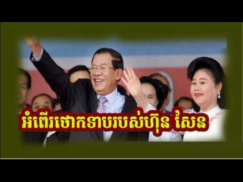 Khmer Hot News: RFA Radio Free Asia Khmer Morning Monday 06/19/2017