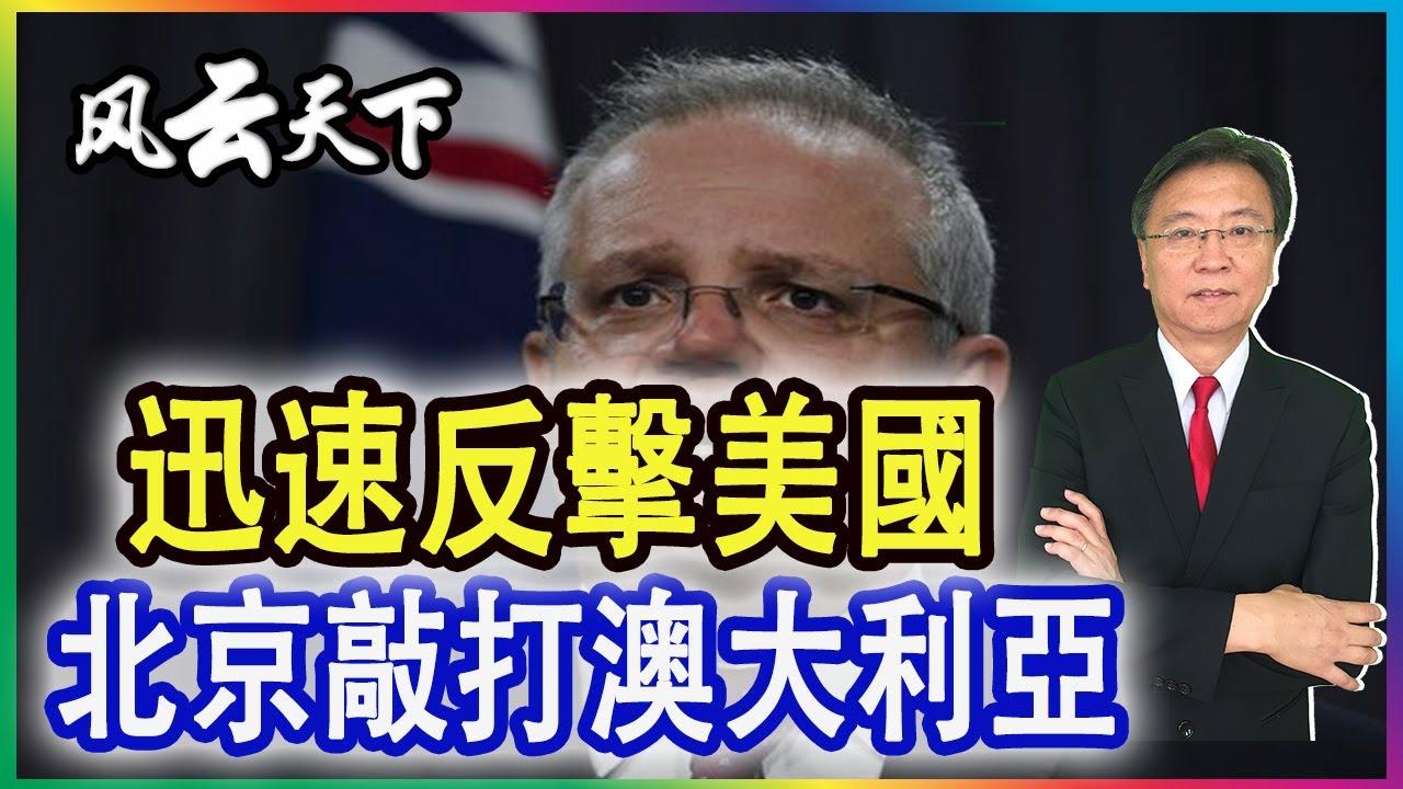 迅速反擊美國 北京敲打澳大利, 一次性總回擊 2021 0508