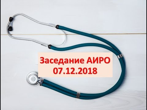 Заседание АИРО 07.12.2018