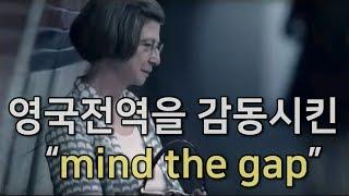 """[감동실화] 영국 전역을 감동시킨  """"mind the gap"""" 감동영상"""