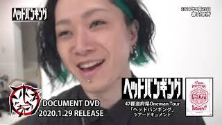 コドモドラゴン「ヘッドバンギング」ライブ盤&ドキュメント盤 DVD SPOT