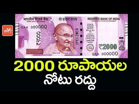 2000 రూపాయల నోటు రద్దు | RBI Stops Printing of 2000 Rupee Notes | 2000 Rupee Notes Ban | YOYO TV