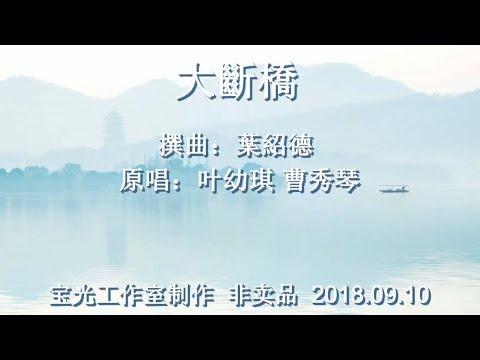 大断橋_何华栈 蒋文端 演唱