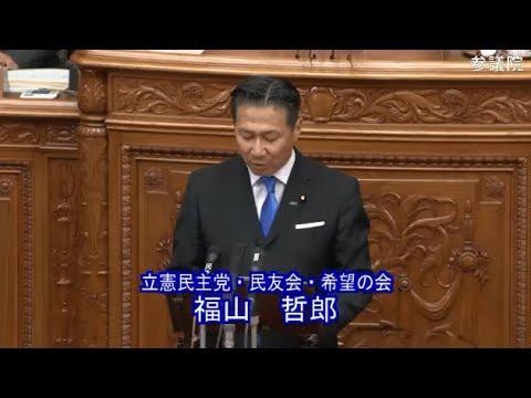 令和元年6月24日 内閣総理大臣安倍晋三君問責決議案