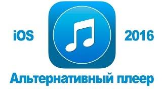 HS Player - альтернативный аудио плеер для iOS