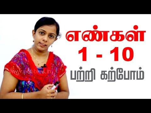 மழலையர் பாடம் | Preschool Tamil | எண்கள் 1-10 | Enkal | Numbers 1-10