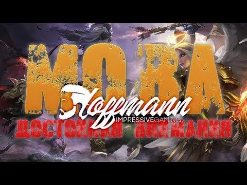 LEGEND OF ACE - ОТЛИЧНАЯ MOBA НА IOS / ОБЗОР / Hoffmann IG