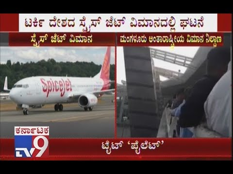 Woman Pilot Of Spice Jet Reports Drunk To Duty At Mangaluru Airport